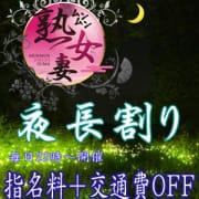 「★☆夜長割り☆★」07/22(日) 23:00 | 西船橋 ムンムン熟女妻のお得なニュース