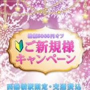 「ご新規様限定キャンペーン♪」09/24(月) 13:00   西船橋 ムンムン熟女妻のお得なニュース