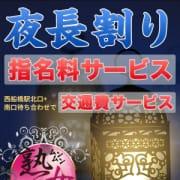 「★☆夜長割り♪毎日20時~が超お得♪☆★」01/22(火) 21:00 | 西船橋 ムンムン熟女妻のお得なニュース