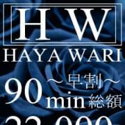 「早割」08/15(水) 12:18 | [24時間営業]ワンダーホールのお得なニュース