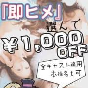 「即ヒメ割」11/22(金) 01:39   [24時間営業]ワンダーホールのお得なニュース