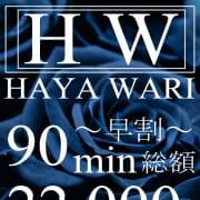 「早割」12/11(水) 20:16   [24時間営業]ワンダーホールのお得なニュース