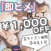 「即ヒメ割」01/30(木) 09:17 | ワンダーホール24のお得なニュース