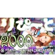 「リピート割」05/07(金) 10:31 | ワンダーホール24のお得なニュース
