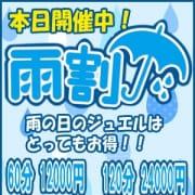「◇雨割イベント◇ミセスジュエルで素敵な雨宿り♪」07/05(木) 22:32 | ミセスジュエルのお得なニュース