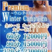 「Premium Winterキャンペーン◇オールタイム大サービス」12/12(水) 23:42 | ミセスジュエルのお得なニュース
