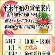 「【年末年始休営業日のお知らせ】」01/01(火) 15:35 | ミセスジュエルのお得なニュース