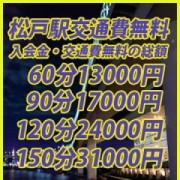 「入会金&交通費無料!」07/21(土) 23:11 | 松戸 人妻の隠れ家のお得なニュース
