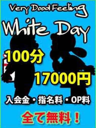 White Day(人妻の団地)のプロフ写真1枚目
