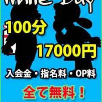 White Day | 人妻の団地 - 西船橋風俗