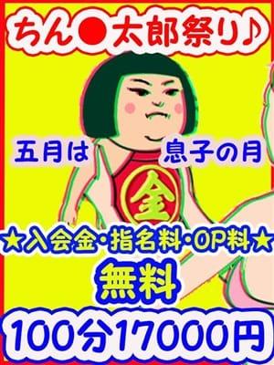 ちん●太郎祭り♪|人妻の団地 - 西船橋風俗