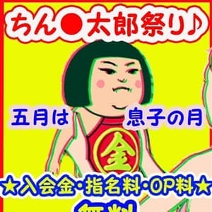 「◆5月と言えばチン●太郎の出番です◆」05/26(土) 23:12 | 人妻の団地のお得なニュース