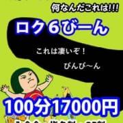 「◆ロク6ビーン!!!◆100分17000円ポッキリ\(^^)/」07/09(月) 13:02 | 人妻の団地のお得なニュース
