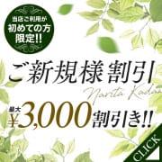 「ご新規様キャンペーン」10/23(金) 15:02 | 成田人妻花壇のお得なニュース