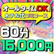 オールタイムOK!!ホテル代コミで60分15,000円!! アロマでびゅー