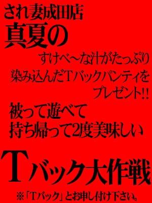 真夏のTバック大作戦|脱がされたい人妻 千葉成田店 - 成田風俗