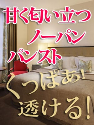 ノーパン&パンスト♪|脱がされたい人妻 千葉成田店 - 成田風俗