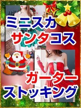 ミニスカサンタ | 脱がされたい人妻 千葉成田店 - 成田風俗