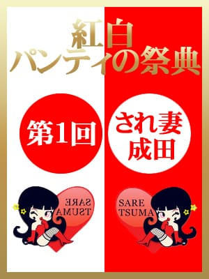 紅白パンティの祭典♪|脱がされたい人妻 千葉成田店 - 成田風俗