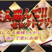 「三人選んで!!セレクトフリー♪」12/12(水) 20:57 | 西船人妻花壇のお得なニュース