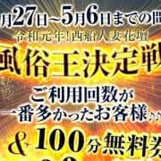 「令和 元年!!西船人妻花壇 風俗王決定戦」05/07(火) 09:11 | 西船人妻花壇のお得なニュース