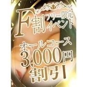 「F割 フリー限定イベント」05/28(木) 21:26 | 西船人妻花壇のお得なニュース