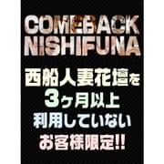 「COMEBACK NISHIFUNA」07/23(木) 17:02 | 西船人妻花壇のお得なニュース
