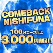 「COMEBACK NISHIFUNAで3000円もお得!!」07/31(土) 00:01 | 西船人妻花壇のお得なニュース