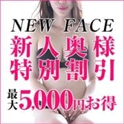 「 西船 新人奥様 3Days!!」07/31(土) 01:00 | 西船人妻花壇のお得なニュース
