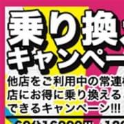 「☆乗り換えキャンペーン☆」02/19(火) 17:27 | 柏で見かけた美人 ド素人倶楽部のお得なニュース