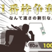 「◇◆1番枠争奪戦◆◇」06/17(月) 11:32   柏で見かけた美人 ド素人倶楽部のお得なニュース
