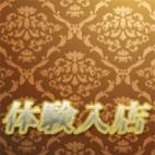 彩芽|Celeb Hills~セレブヒルズ~ - 成田風俗