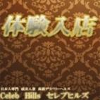 カレン|Celeb Hills~セレブヒルズ~ - 成田風俗