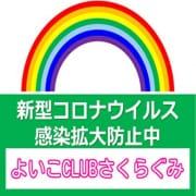 「コロナ対策万全です!」09/27(日) 18:25 | よいこclubさくらぐみのお得なニュース