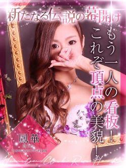 鳳華|秘密倶楽部 凛 船橋本店でおすすめの女の子