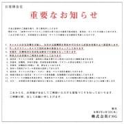 「重要なお知らせ」04/09(木) 03:35 | 秘密倶楽部 凛 船橋本店のお得なニュース