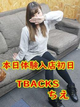 ちえ | T-BACKS てぃ~ばっくす栄町店 - 千葉市内・栄町風俗