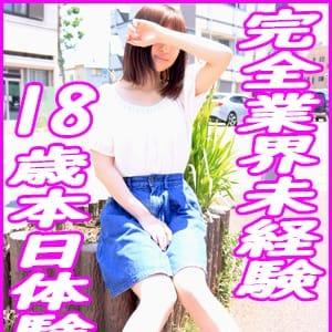 「◆完全業界未経験×18才美少女入店◆」05/23(木) 12:54 | T-BACKS てぃ~ばっくす栄町店のお得なニュース