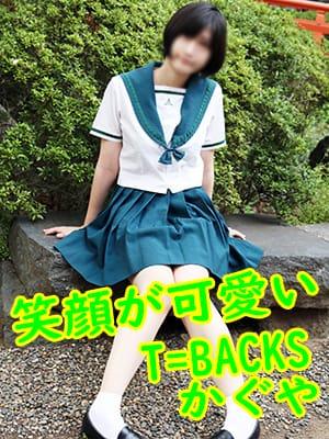 かぐや|T-BACKS てぃ~ばっくす栄町店 - 千葉市内・栄町風俗
