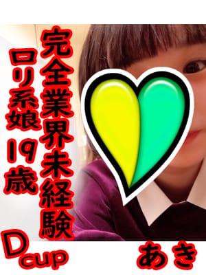 あき|T-BACKS てぃ~ばっくす栄町店 - 千葉市内・栄町風俗
