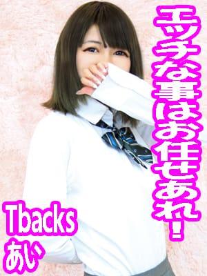 あい|T-BACKS てぃ~ばっくす栄町店 - 千葉市内・栄町風俗