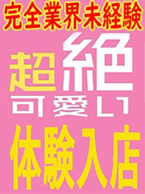 完全業界未経験|T-BACKS てぃ~ばっくす栄町店 - 千葉市内・栄町風俗