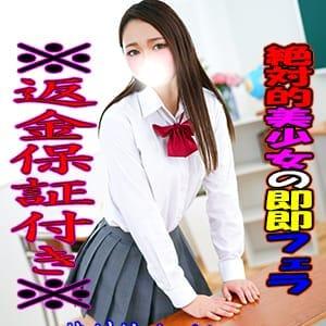 ちの【SSS級美少女】