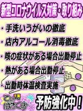 新型コロナ対策|T-BACKS てぃ~ばっくす栄町店で評判の女の子