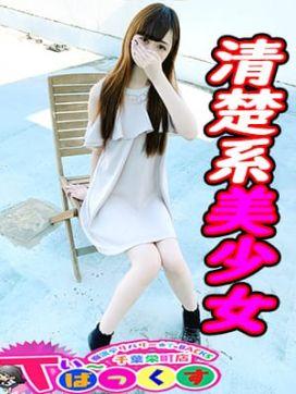 りる|T-BACKS てぃ~ばっくす栄町店で評判の女の子