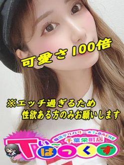 ゆずさ|T-BACKS てぃ~ばっくす栄町店でおすすめの女の子