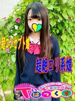 ひかり|T-BACKS てぃ~ばっくす栄町店でおすすめの女の子