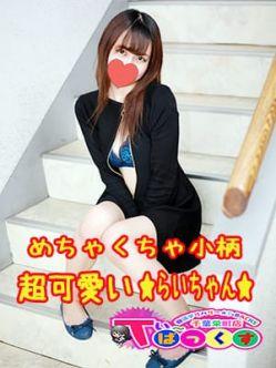 らい|T-BACKS てぃ~ばっくす栄町店でおすすめの女の子