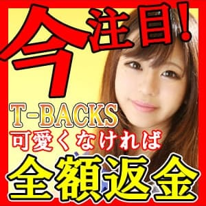 T-BACKS てぃ~ばっくす - 千葉市内・栄町派遣型風俗