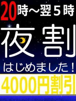 夜割   T-BACKS てぃ~ばっくす - 千葉市内・栄町風俗